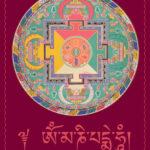 Postkarte Sandmandala
